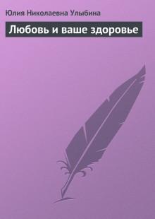 Обложка книги  - Любовь и ваше здоровье