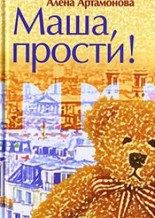Обложка книги  - Маша, прости