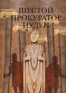 Обложка книги  - Шестой прокуратор Иудеи