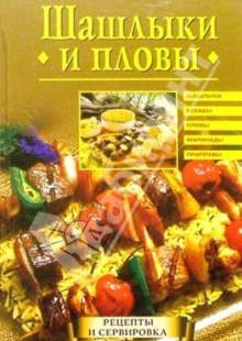 Обложка книги  - Шашлыки и пловы
