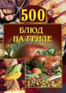 Обложка книги  - 500 блюд на гриле