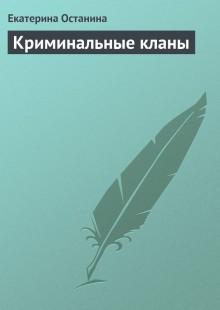 Обложка книги  - Криминальные кланы