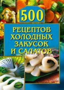 Обложка книги  - 500 рецептов холодных закусок и салатов
