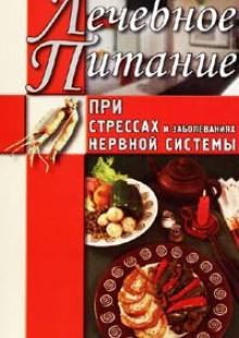 Обложка книги  - Лечебное питание при стрессах и заболеваниях нервной системы