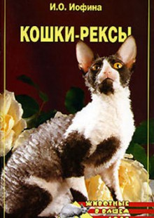 Обложка книги  - Кошки – рексы