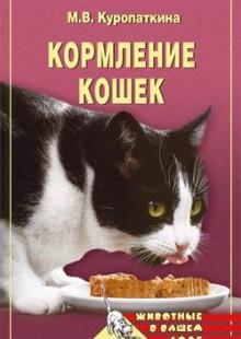 Обложка книги  - Кормление кошек