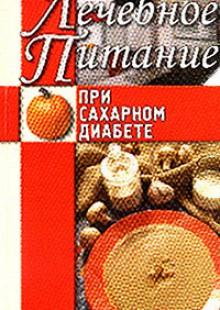 Обложка книги  - Лечебное питание при сахарном диабете