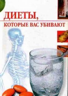 Обложка книги  - Диеты, которые нас убивают