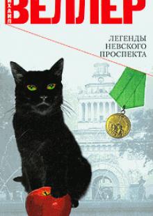 Обложка книги  - Легенда о родоначальнике Фарцовки Фиме Бляйшице