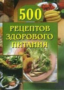 Обложка книги  - 500 рецептов здорового питания