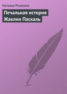Обложка книги  - Печальная история Жаклин Паскаль