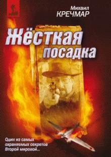 Обложка книги  - Жесткая посадка