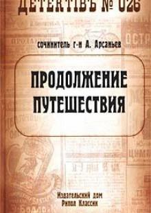 Обложка книги  - Продолжение путешествия