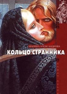 Обложка книги  - Кольцо странника