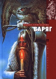 Обложка книги  - Варяг