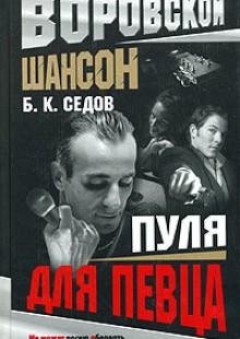 Обложка книги  - Пуля для певца