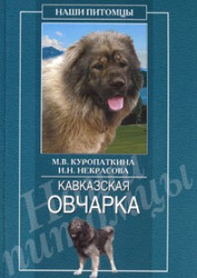 Обложка книги  - Кавказская овчарка