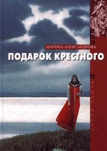Обложка книги  - Подарок крестного