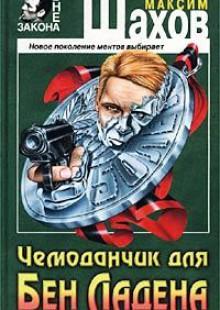Обложка книги  - Чемоданчик для Бен Ладена