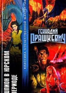 Обложка книги  - Человек из морга