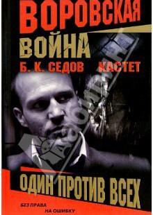 Обложка книги  - Один против всех