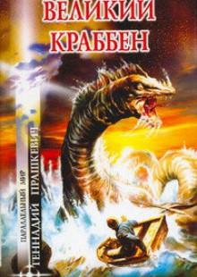 Обложка книги  - Великий Краббен
