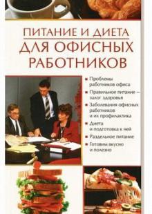 Обложка книги  - Питание и диета для офисных работников