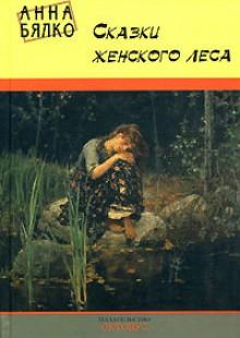 Обложка книги  - Сказки женского леса