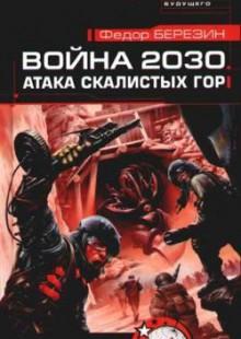 Обложка книги  - Атака Скалистых гор