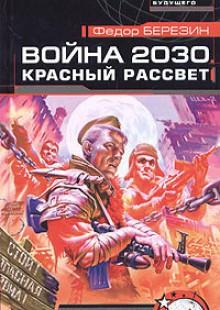 Обложка книги  - Красный рассвет