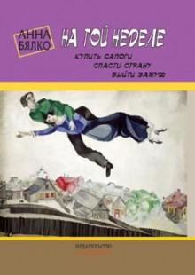 Обложка книги  - На той неделе: купить сапоги, спасти страну, выйти замуж