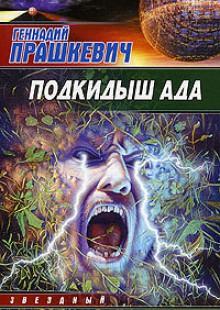 Обложка книги  - Подкидыш ада