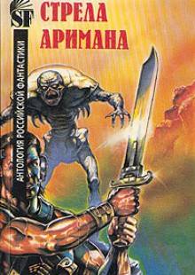 Обложка книги  - Стрела Аримана