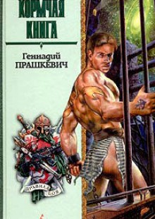 Обложка книги  - Царь-Ужас