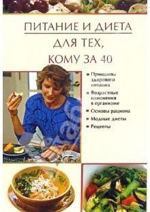 Обложка книги  - Питание и диета для тех, кому за 40