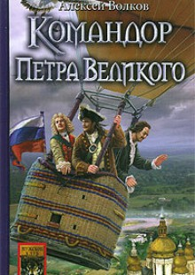 Обложка книги  - Командор Петра Великого