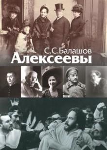 Обложка книги  - Алексеевы