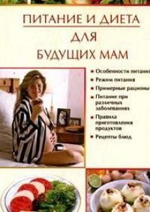 Обложка книги  - Питание и диета для будущих мам