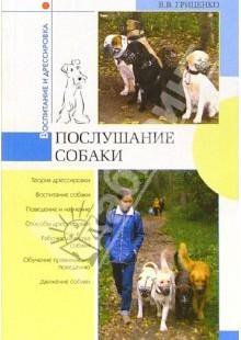 Обложка книги  - Послушание собак