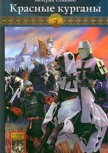 Обложка книги  - Красные курганы