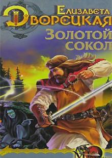 Обложка книги  - Лес на той стороне. Книга 1: Золотой сокол