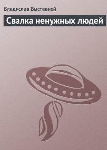Обложка книги  - Свалка ненужных людей