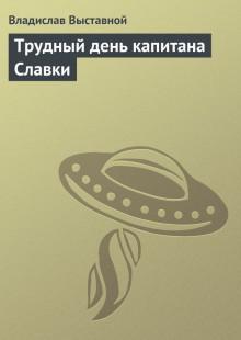 Обложка книги  - Трудный день капитана Славки