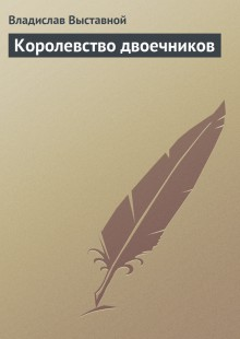 Обложка книги  - Королевство двоечников