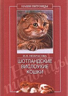 Обложка книги  - Шотландские вислоухие кошки