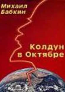 Обложка книги  - Колдун в Октябре (сборник рассказов)