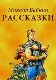 Обложка книги  - Рассказки