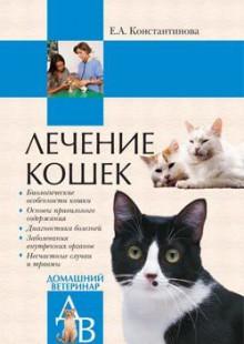 Обложка книги  - Лечение кошек
