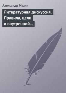 Обложка книги  - Литературная дискуссия. Правила, цели и внутренний смысл