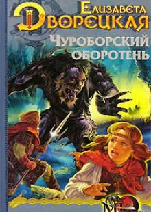 Обложка книги  - Огненный волк. Книга 1: Чуроборский оборотень